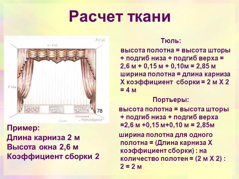 Пример расчета ткани для штор