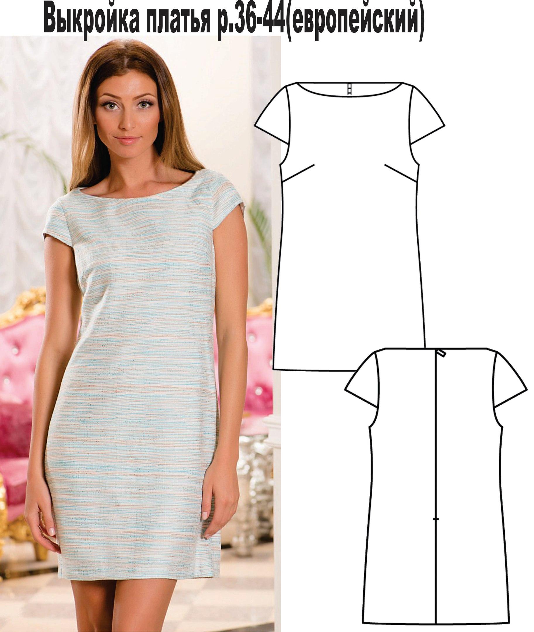 Платья прямого покроя фото с выкройками
