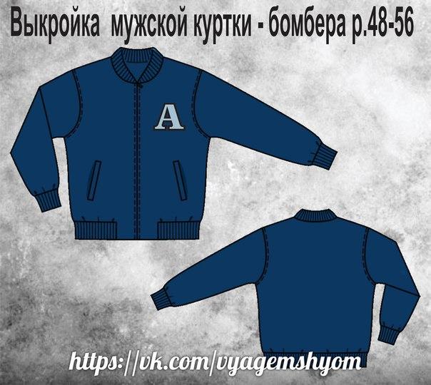 Выкройка мужской куртки 48 размера ткань шоколад купить