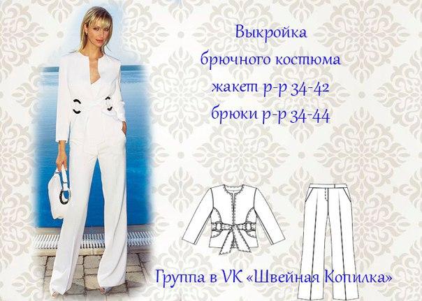 Выкройка брючного костюма женского 48 размера репсовая лента с логотипом
